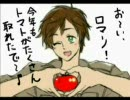 【ヘタリア替え歌】おやぶん☆トマトのうた【歌ってみた】 thumbnail