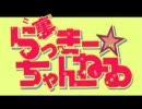 【第九回】裏らっきー☆ちゃんねる【けいおん編】 thumbnail