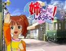 【アイドルマスター】姉、ちゃんとPしようよっ! 第1話 thumbnail