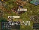 【三国志Ⅸ】新世紀 東方三国志~ひぐらしの憂鬱~ その30