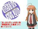 【UTAU】楓歌コトに真っ赤な誓いの替え歌「國鐵廣島」を歌ってもらった