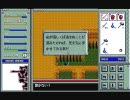 [PC98] ブランディッシュ 普通にプレイ Part2