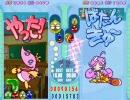 ぷよぷよフィーバー ずっとさかな王子のターン!2(修正版)