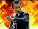 【ニコニコ動画】【ANA】麻生太郎の真赤な誓いを解析してみた