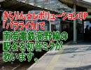 初音ミクが「バラライカ」の曲で南海電鉄高野線の駅名を歌いました。