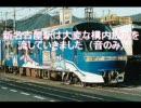 新名古屋駅は大変な構内放送を流していきました (音のみ)