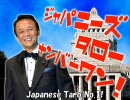 【ニコニコ動画】【日本の】Japanese Taro No.1!【お父さん】を解析してみた