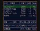 バンブラDX『ARMAGEDDON(スパロボF)』