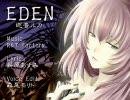 【巡音ルカ】 EDEN 【オリジナル】