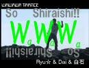[音ゲーMAD]So Shiraishi!!