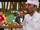 林先生の(いやいや)ゲテモノ料理教室【チルノ×ナイトスクープ】 thumbnail