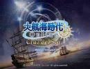 大航海時代onlineを普通のサラリーマン(メガネ無し)が実況してみた。Part1 thumbnail