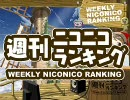 週刊ニコニコランキング #111 (6月第4週)