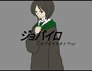 【7巻ネタバレ注意】ジョ/バ/イ/ロ/セ*ブ*ル*ス*ver【手書きPV】