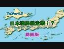 日本境界線走破!?(動画版)