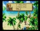 聖剣伝説LOM1レベルクリア part18 【砂浜のメモリー】