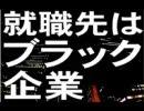 ブラック企業の求人広告にありがちなこと 【2ちゃんねるより抜粋】 thumbnail