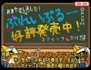 """BLAZBLUE(ブレイブルー)公式WEBラジオ """"ぶるらじ"""" 第7回予告"""