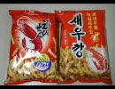 韓国と日本のそっくり事情