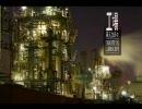 ☆夜の工場 ○昼の工場