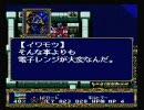 ラングリッサー 光輝の末裔 超・らんぐ(裏シナリオ) シナリオ10