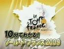 【ニコニコ動画】10分でわかる!ツール・ド・フランス2009を解析してみた
