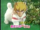 【遊戯王5D's MAD】日本直販 愛犬ロボ「(元)キング」 thumbnail