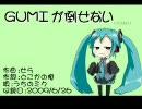 【初音ミク】GUMIが倒せない【恒例行事】