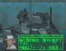 フロントミッションオルタナティヴ リプレイ ミッション31