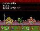 新桃太郎伝説 低レベル攻略その63