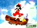 【ニコニコ動画】【東方アレンジ】春の湊に【東方星蓮船】を解析してみた