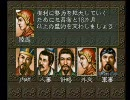 三国志5~厳白虎の野望~Part21