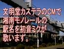 初音ミクが文明堂カステラのCMで湘南モノレールの駅名を歌いました。