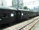 レトロ横濱号 保土ヶ谷駅にて 2009.6.27
