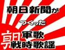朝日新聞がつくった軍歌・戦時歌謡
