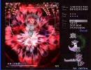【東方永夜抄】紅魔組でもつらくないっ!stage4~5【normal】2/3