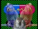 【ニコニコ動画】【ヨウム】 Dr.しゃべる鳥 【着インコ】を解析してみた