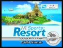 【良曲】Wiiスポーツリゾート メインテーマ曲(タイトルBGM)