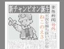 ポケモンセンター廃止のお知らせ(実況)最終日 thumbnail