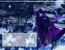 【UTAU】重音テトに「ミヤコワスレ」を歌