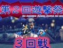 【MUGEN】第2回遊撃祭~並鰤杯 49