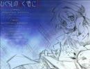 アニメ「ひぐらしのなく頃に」より―why, or why not-(高音質ver.)