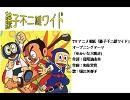 TVアニメ番組「藤子不二雄ワイド」OP「ゆかいな大脱走」...