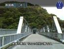 【ニコニコ動画】【けんけん動画】山口県道・広島県道1号線《関々バイパス》を解析してみた