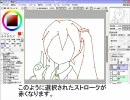 【ニコニコ動画】【マウスでも描けるよ】初心者のためのSAI講座【ペン入れ編】を解析してみた