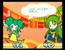 ぷよぷよ! 15th anniversary 漫才デモ「リデルストーリー」