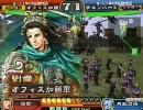 三国志大戦2【オフィス加藤 vs チキンハート】~若獅子の覚醒編part24~