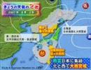 台風5号ウサギ(Usagi)