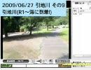【サイクリング生放送】引地川 その9 引地川(R1~海に到着!)