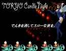 Tokyo Candle Night ~100万人のキャンドルライト